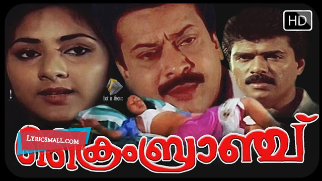Photo of Pushpashayyayil Lyrics | Crime Branch Malayalam Movie Songs Lyrics