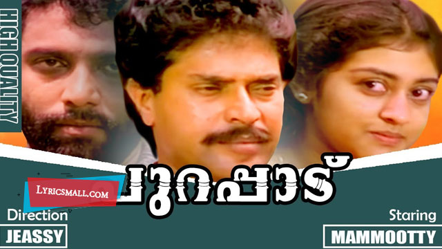 Photo of Ee Mannu Nalla Mannu Lyrics | Purappadu Malayalam Movie Songs Lyrics
