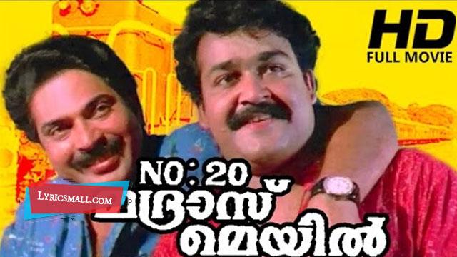 Photo of Pichakappoonkaavukalkku Lyrics | No.20 Madras Mail Movie Songs Lyrics