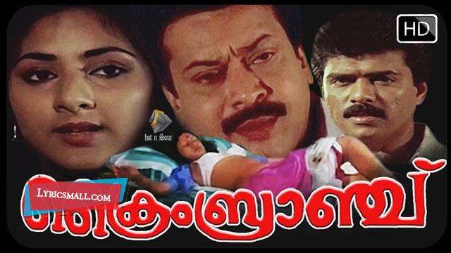 Photo of Swapnam Kandu Lyrics | Crime Branch Malayalam Movie Songs Lyrics