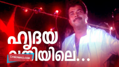 Photo of Hridayavaniyile Lyrics | Kottayam Kunjachan Malayalam Movie Songs Lyrics