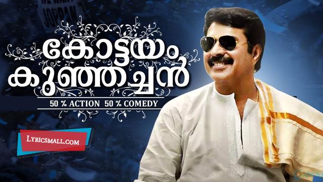 Photo of Manjaninja Maamalakal Lyrics   Kottayam Kunjachan Malayalam Movie Songs Lyrics