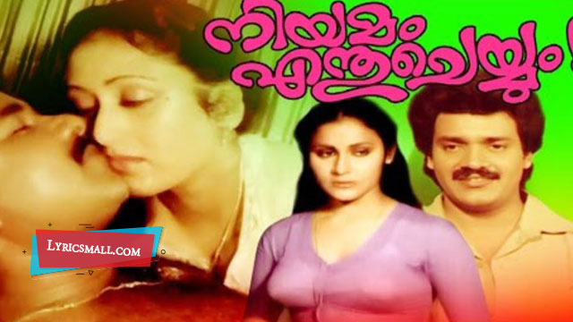 Photo of Rajaniyil Ithalidum Lyrics | Niyamam Enthucheyyum Malayalam Movie Songs Lyrics