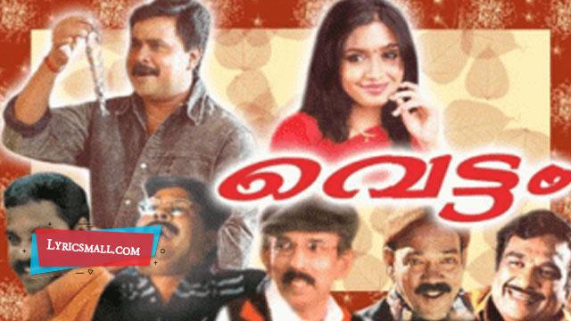 Photo of Oru Kaathilola Lyrics | Vettam Malayalam Movie Songs Lyrics