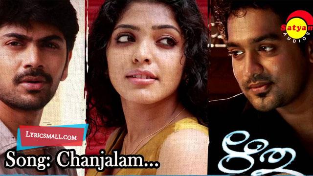 Photo of Chanchalam Lyrics | Rithu Malayalam Movie Songs Lyrics