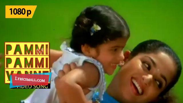 Photo of Pammi Pammi Vanne Lyrics | Athisayan Movie Songs Lyrics