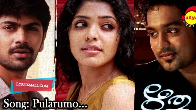 Photo of Pularumo Raavozhiyumo Lyrics | Rithu Malayalam Movie Songs Lyrics