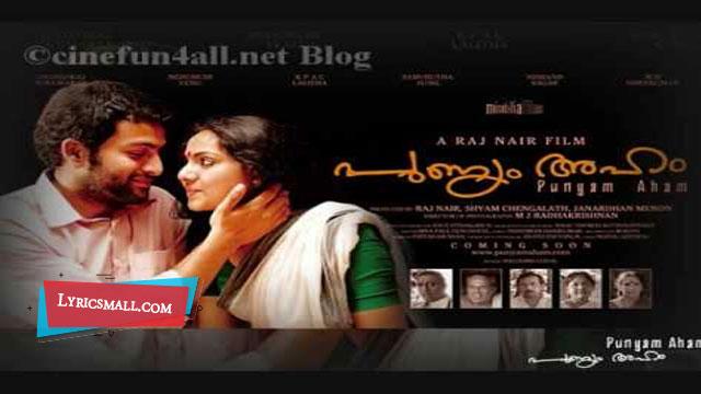 Photo of Janmadhukangal Than Lyrics | Punyam Aham Movie Songs Lyrics