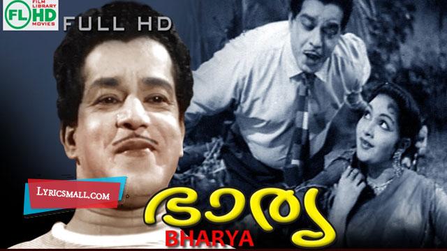 Photo of Aadam Aadam Lyrics | Bhaarya Malayalam Movie Songs Lyrics