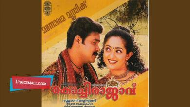 Photo of Kinaavin Kilikale Lyrics | Kochiraajaavu Malayalam Movie Songs Lyrics