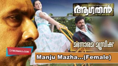 Photo of Manjumazha Lyrics | Aagathan Malayalam Movie Songs Lyrics
