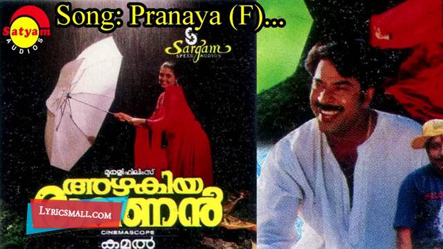 Photo of Pranayamani Thooval Lyrics | Azhakiya Raavanan Malayalam Movie Songs Lyrics