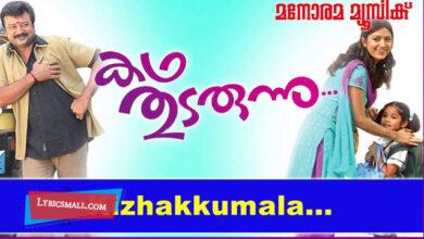 Photo of Kizhakkumala Kammallitta Lyrics | Kadha Thudarunnu Songs Lyrics