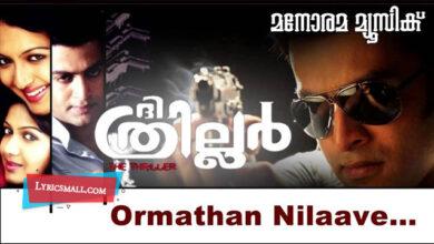 Photo of Ormathan Nilaave Lyrics | The Thriller Malayalam Movie Songs Lyrics