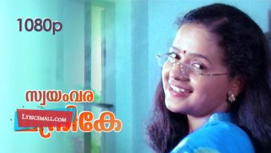 Photo of Swayamvara Chandrike Lyrics | Chronic Bachelor Malayalam Movie Songs Lyrics