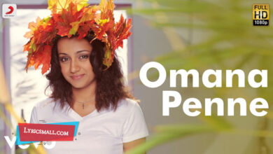 Photo of Omana Penne Lyrics | Vinnaithaandi Varuvaayaa Tamil Movie Songs Lyrics