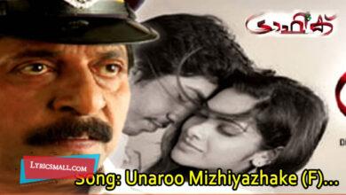 Photo of Unaroo Mizhiyazhake Lyrics | Traffic Malayalam Movie Songs Lyrics