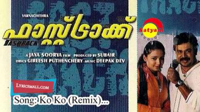 Photo of Kokkokko Lyrics | Speed Track Malayalam Movie Songs Lyrics