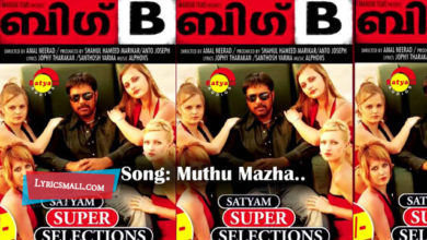 Photo of Muthumazha Konjal Pole Lyrics | Big B Malayalam Movie Songs Lyrics