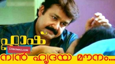 Photo of Nin Hridayamounam Lyrics | Flash Malayalam Movie Songs Lyrics