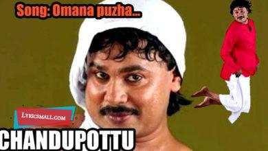Photo of Omanappuzha Lyrics | Chanthupottu Malayalam Movie Songs Lyrics