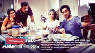 Photo of Manogatham Bhavan Song Lyrics | Anuraga Karikkin Vellam Malayalam Movie Song Lyrics