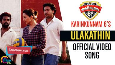 Photo of Ulakathin Song Lyrics   Karinkunnam Sixes Movie Song Lyrics