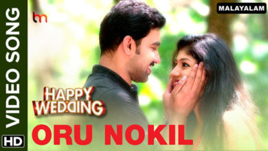 Photo of Oro Nokil Song Lyrics | Happy Wedding Malayalam Movie Songs Lyrics
