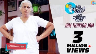 Photo of Jam Thakida Jam Song Lyrics | Oru Muthassi Gadha Malayalam Movie Songs Lyrics