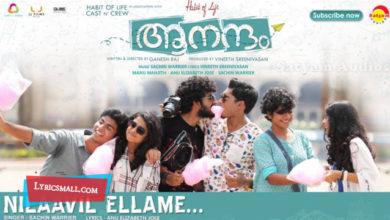 Photo of Nilaavil Ellame Song Lyrics | Aanandam Malayalam Movie Songs Lyrics