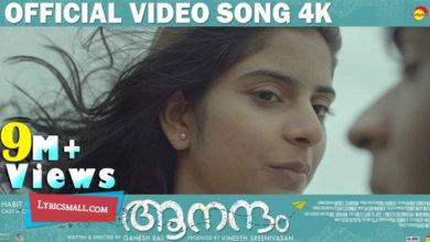 Photo of Payye Veesum Kaattil Song Lyrics | Aanandam Malayalam Movie Songs Lyrics