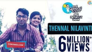 Photo of Thennal Nilavinte Song Lyrics | Oru Muthassi Gadha Malayalam Movie Songs Lyrics