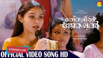 Photo of Poovithalai Njaan Nadhaa Song Lyrics | Thoppil Joppan Malayalam Movie Songs Lyrics
