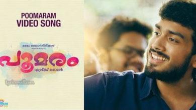 Photo of Poomaram Song Lyrics | Poomaram Malayalam Movie Songs Lyrics