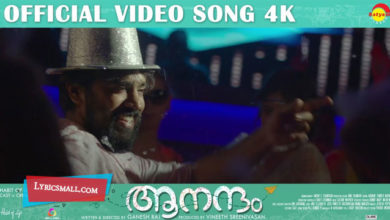 Photo of Rathivilaasam Song Lyrics | Aanandam Malayalam Movie Songs Lyrics