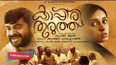 Photo of Cheruppathil Nammal Randum Song Lyrics | Kappiri Thuruthu Malayalam Movie Songs Lyrics