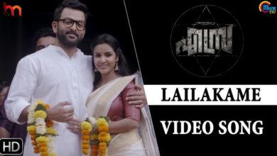 Photo of Lailakame Song Lyrics | Ezra Malayalam Movie Songs Lyrics