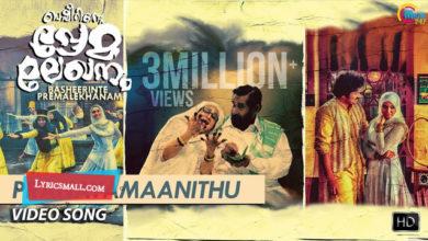 Photo of Pranayamaanithu Song Lyrics | Basheerinte Premalekhanam Malayalam Movie Song Lyrics