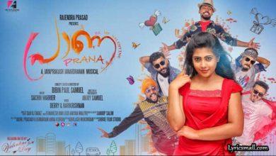 Photo of Prana Be My Valentine Song Lyrics   Malayalam Album Songs Lyrics
