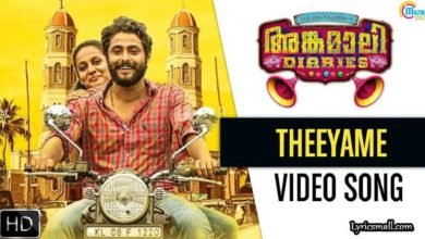 Photo of Theeyame Song Lyrics | Angamaly Diaries Movie Songs Lyrics