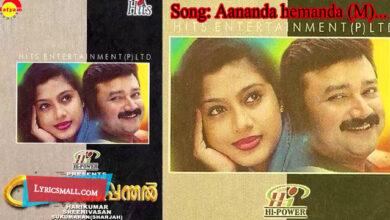 Photo of Aananda Hemantha Lyrics | Swayamvara Panthal Movie Songs Lyrics