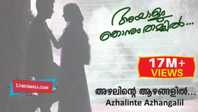 Photo of Azhalinte Azhangalil Song Lyrics | Ayalum Njanum Thammil Azhalinte Azhangalil Lyrics
