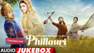 Photo of Din Shagna Da Song Lyrics | Phillauri Hindi Movie Songs Lyrics