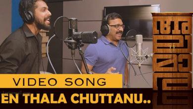 Photo of En Thala Chuttanu Song Lyrics | Alamara Movie Songs Lyrics