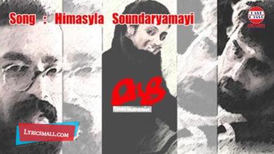 Photo of Himashaila Lyrics | Mazha Malayalam Movie Songs Lyrics