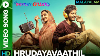 Photo of Hrudayavaathil Song Lyrics | C/O Saira Banu Movie Songs Lyrics