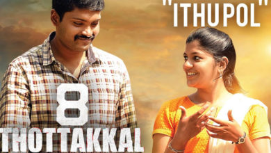 Photo of Ithu Pol Song Lyrics | 8 Thottakkal Tamil Movie Songs Lyrics
