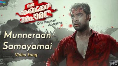 Photo of Munneraan Samayamai Song Lyrics | Oru Mexican Aparatha Movie Lyrics