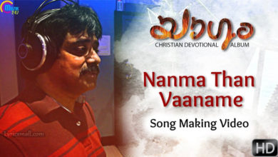 Photo of Nanma Than Vaaname Song Lyrics | Yaagam Nanma Than Vaaname Lyircs