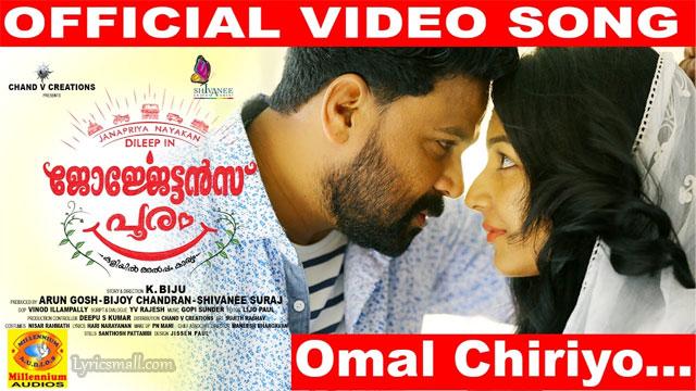 Photo of Omal Chiriyo Song Lyrics | Georgettans Pooram Omal Chiriyo Lyrics